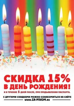 Скидка 15% С днем рождения